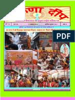 Karunadeep Issue 15 Nov. 2009
