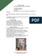 Iλιάδα, ραψωδία Α, στίχοι 1-7 (προοίμιο)