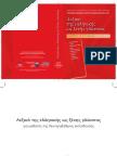 Λεξικό της Ελληνικής ως ξένης γλώσσας - Ά.Ιορδανίδου - http://www.projethomere.com