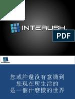 2009年12月版公司PPT(1) (NXPowerLite)