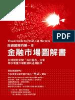 投資國際的第一本金融市場圖解書(書籍內頁試閱)