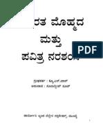 Muhammad (pbuh) and holy Narashans - (In Kannada Language)
