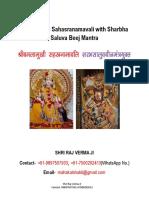 Sharbha Saluv Beej Mantra With Baglamukhi Sahasranamavali (शरभ सालुव बीज मंत्र युक्त बगला सहस्रनामावलि)