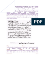 Chunbal Psyrosis in Urdu English