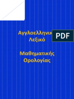 Αγγλοελληνικό Λεξικό Μαθηματικής Ορολογίας - http://www.projethomere.com
