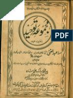 Majmoa-e-Tauheed