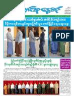 Union Daily_1-11-2014.pdf