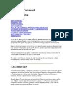 Dr-Slobodan-Ristanovic-cerska-Bitka.pdf