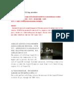 液態氮充填程序說明 Liquid Nitrogen Refilling Procedure