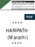 Hari Path Marathi