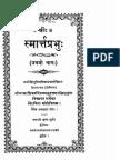 Sri Smartaprabhuh Part 1
