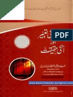 Khwabon Ki Tabeer Aur Unki Haqiqat Vol 2