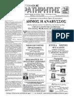ΑΤΤΙΚΟΣ ΠΑΡΑΤΗΡΗΤΗΣ Μάϊος - Ιούνιος 2006