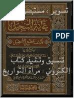 غاية التبجيل بترك القطع بالتفضيل - محمود سعيد ممدوح (1)