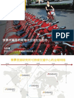 Sustainable Mobility Trends around the World (Chinese) - Haitao Zhang - EMBARQ China