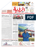 Alroya Newspaper 02-11-2014
