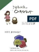 Ignite Seoul 7th - 1-2 김아름 이야기하는 즐거움