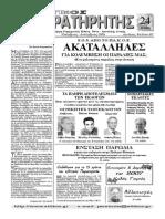 ΑΤΤΙΚΟΣ ΠΑΡΑΤΗΡΗΤΗΣ Νοέμβριος - Δεκέμβριος 2006 Αριθμός Φύλλου 69