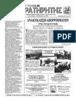 ΑΤΤΙΚΟΣ ΠΑΡΑΤΗΡΗΤΗΣ Ιανουάριος - Φεβρουάριος 2007 Αριθμός Φύλλου 70