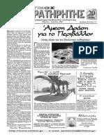 ΑΤΤΙΚΟΣ ΠΑΡΑΤΗΡΗΤΗΣ Μάρτιος - Απρίλιος 2007 Αριθμός Φύλλου 71