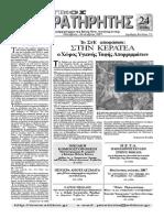 ΑΤΤΙΚΟΣ ΠΑΡΑΤΗΡΗΤΗΣ Νοέμβριος - Δεκέμβριος 2007 Αριθμός Φύλλου 75