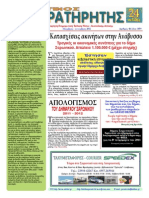 ΑΤΤΙΚΟΣ ΠΑΡΑΤΗΡΗΤΗΣ Νοέμβριος - Δεκέμβριος 2012 Αριθμός Φύλλου 105