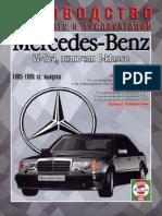 mb-w124-e-1985-1995-pkfnpo.ru.pdf