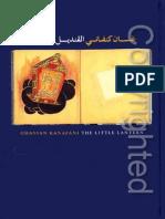 غسان كنفاني، القنديل الصغير