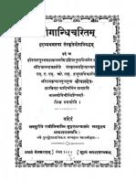 Gandhicharitam SanskritProse - Charudev Sastri