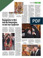 ΣΕΛ 51 Τ ΟΚΤ.pdf