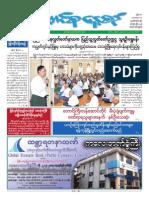 Union Daily (3-11-2014).pdf