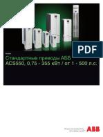 abb-acs550.pdf