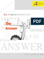 0912 the Answer Consulting Leaflet r