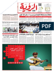 Alroya Newspaper 03-11-2014