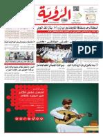 Alroya Newspaper 03-11-2014