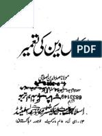 Asas E Deen Ki Tameer