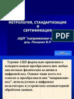 МСС Разд. 10. АЦП Напряжение-код Краткий Вариант