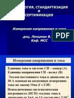 МСС Разд. 4-2. Изм Напряжения ВЛ