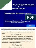 МСС Разд. 8. Фазовые Измерения ВЛ