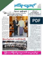 Union Daily (4-11-2014).pdf