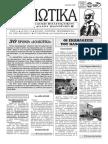 ¨ΔΟΛΙΩΤΙΚΑ¨ Γ΄ 3μηνο 2014