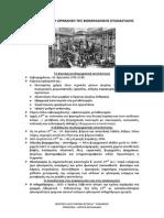 Νεότερη και Σύγχρονη Ιστορία Γ΄ Γυμνασίου - Ενότητα 12, Η ωρίμανση της βιομηχανικής επανάστασης