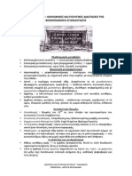 Νεότερη και Σύγχρονη Ιστορία Γ΄ Γυμνασίου - Ενότητα 13, Κοινωνικές και πολιτικές διαστάσεις της βιομηχανικής επανάστασης