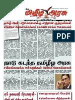 Tamil Arasu_7
