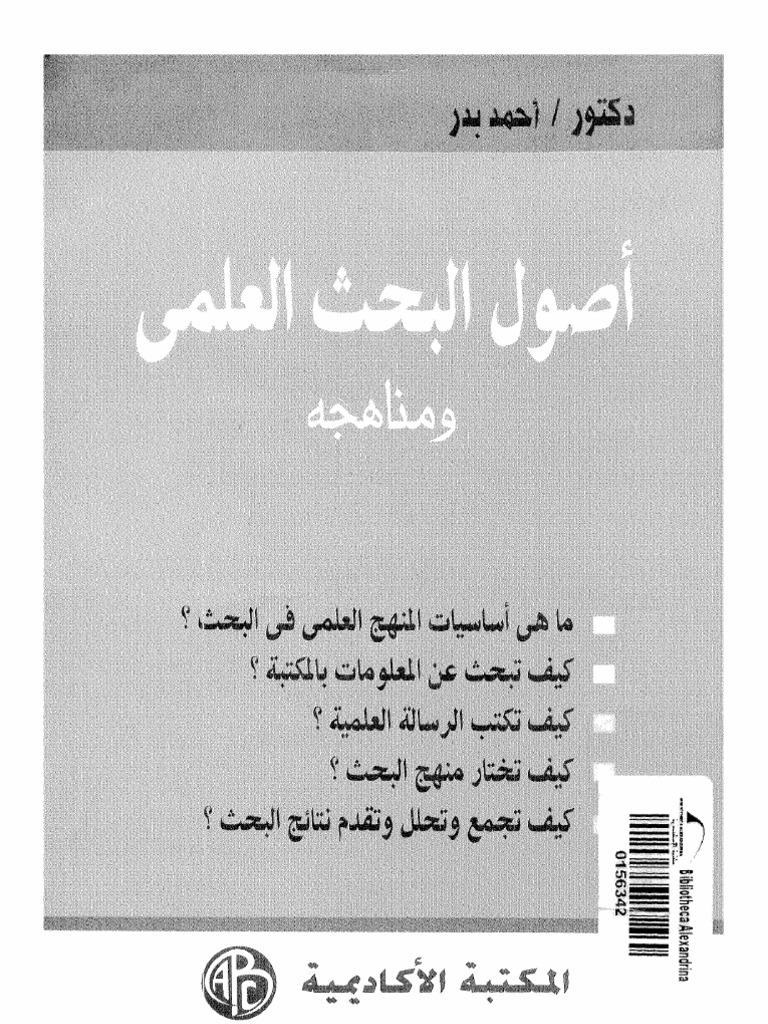 كتاب اصول البحث العلمى ومناهجه للدكتور احمد بدر pdf