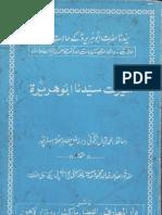 seerat-e-abu-huraira-ra
