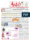 Alroya Newspaper 04-11-2014