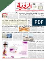Alroya Newspaper 04-11-2014