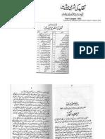 Taqlid Ki Shari Haysiat