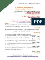 Κριτήριο Αξιολόγησης στις Πιθανότητες Α' Λυκείου, Εκδόσεις Τσεκούρα